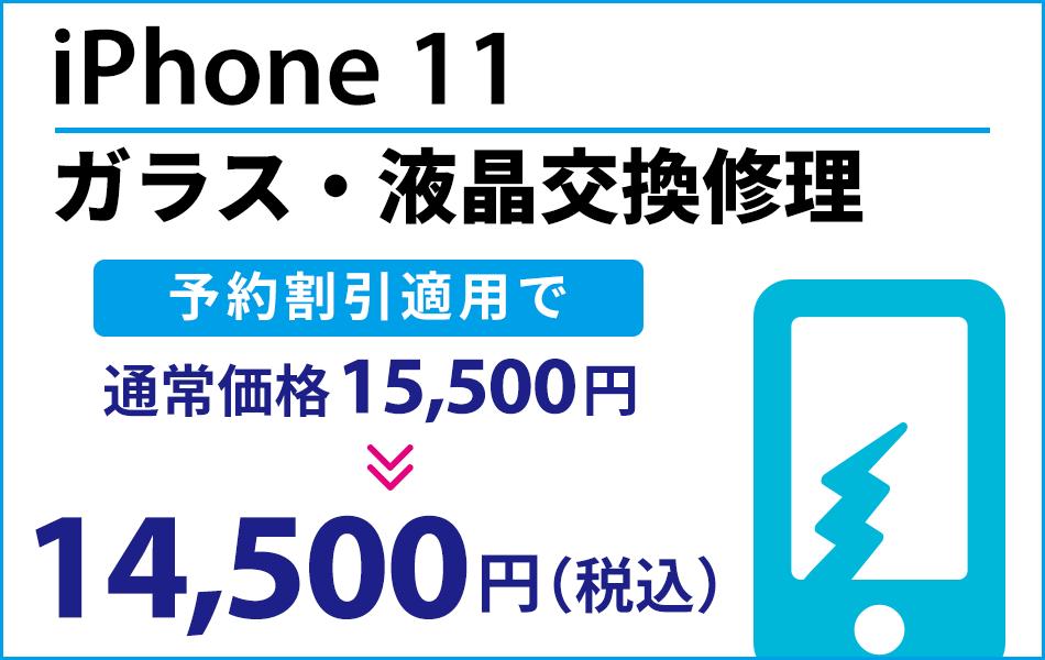 iPhone11 ガラス・液晶交換修理最大2000円引き