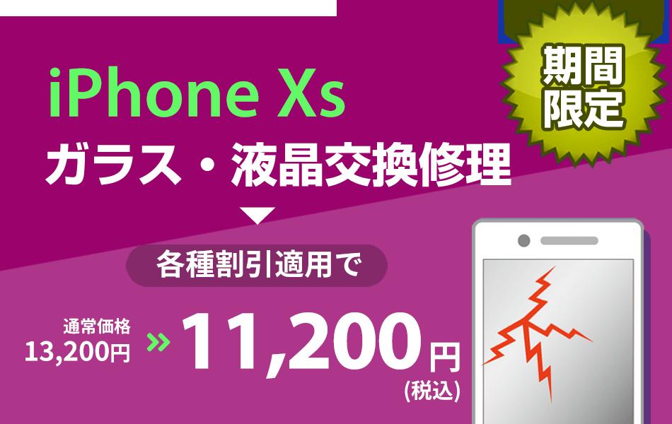 iPhoneXs ガラス・液晶交換修理最大2000円引き