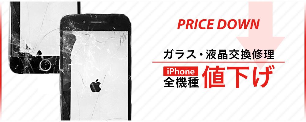 iPhone修理・iPad修理 イオンモール常滑店
