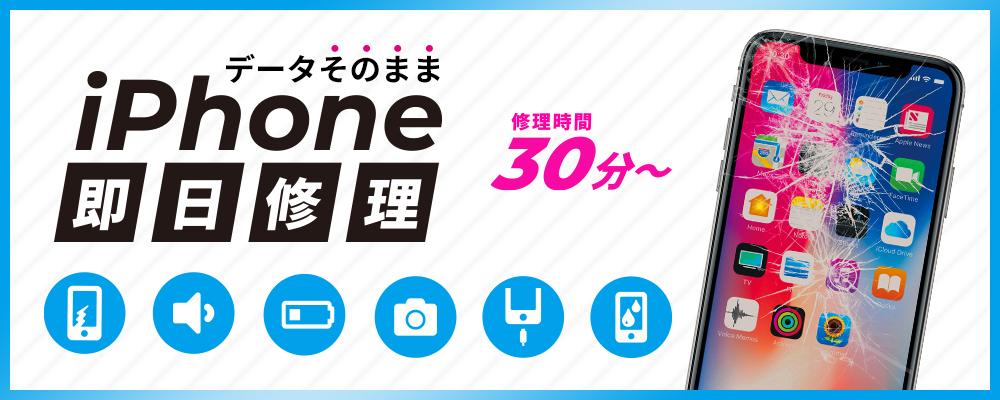 iPhone修理・iPad修理  名古屋 スマートクール イオンモール常滑店